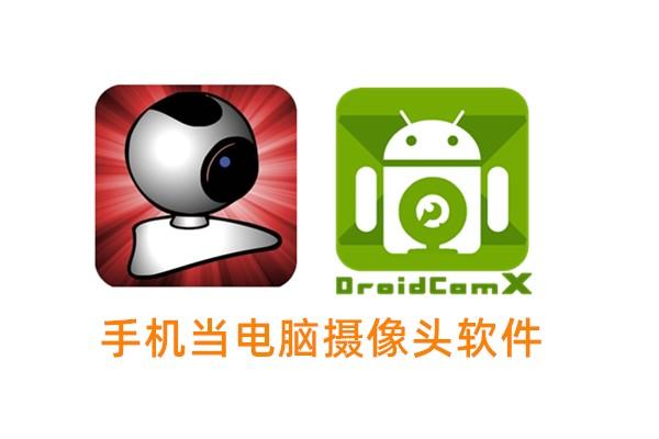 推荐一款手机摄像头当电脑摄像头用的软件