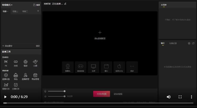 抖音电脑直播伴侣使用详细教程视频教学